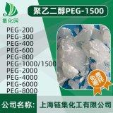 聚乙二醇系列PEG-1500 涂料分散剂