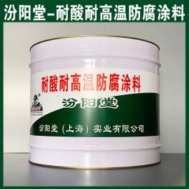 耐酸耐高温防腐涂料、良好防水性、耐酸耐高温防腐涂料