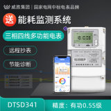 长沙威胜DTSD341-U三相四线电子式电能表0.5S级