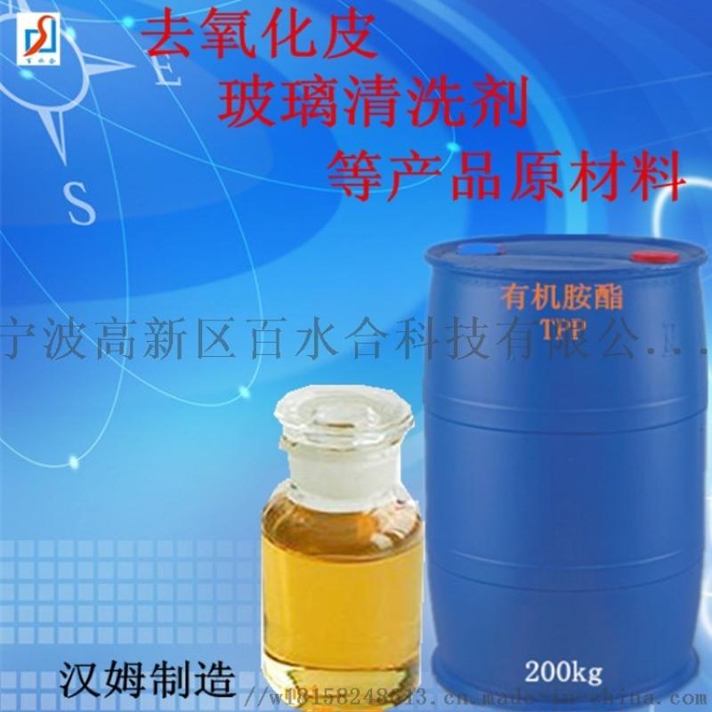 供應鋁合金除蠟水