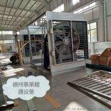 井口防凍蒸汽熱風機組3煤礦井加熱機組