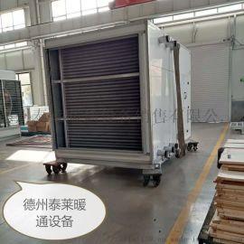 煤矿用热风机组KJKT-Q-40蒸汽暖风机