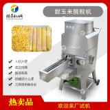 农产品玉米脱粒设备 鲜玉米脱粒机
