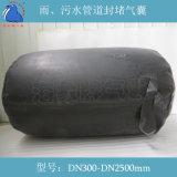增強型管道封堵氣囊 DN800封堵氣囊型號多樣