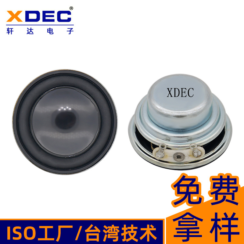 轩达扬声器36*18.6H mm 4欧3W喇叭