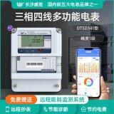 長沙威勝DTSD341-MC3三相四線多功能電錶