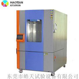 东莞皓天高低温实验箱,海南高低温实验冲击箱现货定制