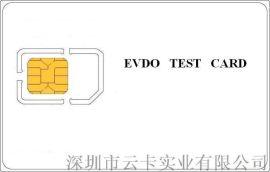 EVDO测试白卡 电信CDMA2000耦合测试卡