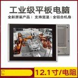 拓盈12.1無風扇工業平板電腦工控觸摸一體機