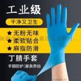 一次性藍色丁腈手套9寸工業丁腈手套