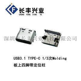 TYPE-C 母座16P 3MD板上四脚插板