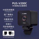 4K视频会议摄像机PUS-V200C