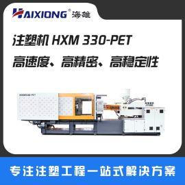 日用品 包装制品 瓶胚注塑机HXM330-PET