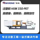日用品 包裝製品 瓶胚注塑機HXM330-PET
