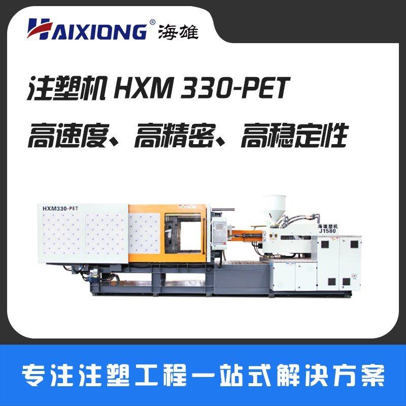 海雄,伺服節能,包裝製品注塑機HXM330-PET