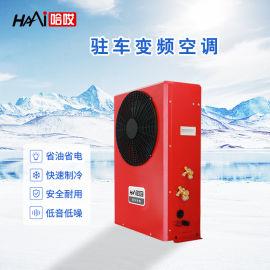 24V驻车空调HADWJ-**车载变频制冷空调