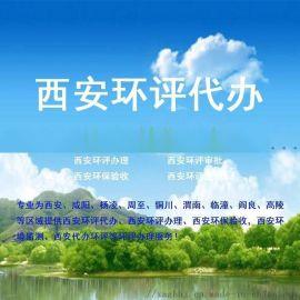 西安水土保持方案,西安环境监测公司