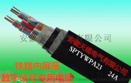 铁路数字信号电缆WDZC-SPTYWPL23