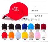 【廠家直銷】定做廣告帽子/工作帽/遮陽帽/旅遊帽