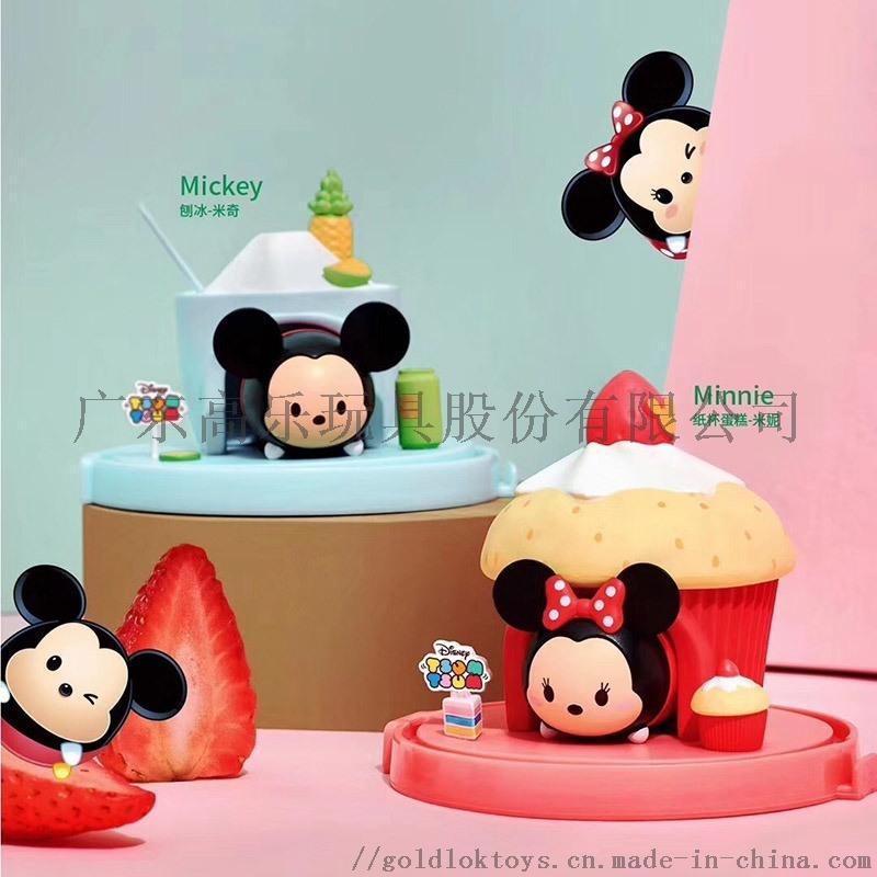 迪士尼(Disney)迷你公仔盲盒甜品屋系列