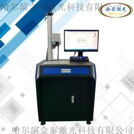 哈尔滨光纤激光打标机 金属激光雕刻机