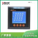單相交流可編程數顯智慧電錶 安科瑞PZ72L-E