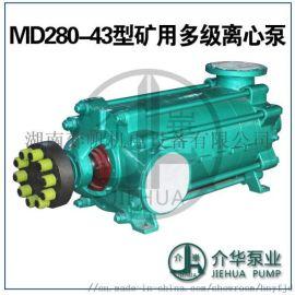 长沙水泵厂 D280-43X8 耐磨多级泵