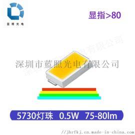 0.5W5730灯珠75-80lm led光源