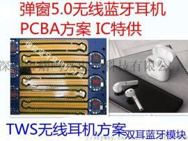5.0蓝牙耳机板tws蓝牙耳机5.0无线运动耳机弹窗苹果耳机方案
