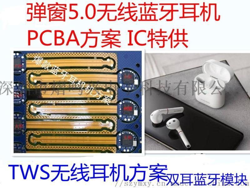 5.0藍牙耳機板tws藍牙耳機5.0無線運動耳機彈窗蘋果耳機方案