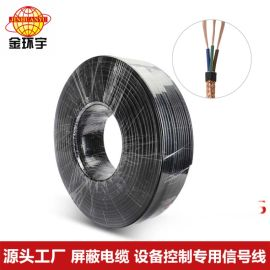 金环宇电线电缆 RVVP3X1.5平方屏蔽信号线