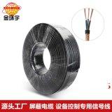 金環宇電線電纜 RVVP3X1.5平方  信號線