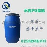 供应水性PU可研磨树脂醇溶性好水性油墨聚氨酯