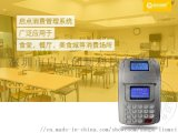 供应江苏  食堂刷卡机,无锡食堂消费系统安装