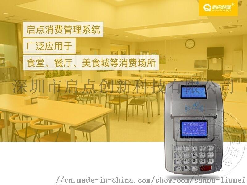 供应江苏学校食堂刷卡机,无锡食堂消费系统安装
