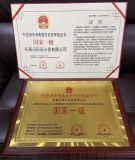 消杀消毒服务企业资质证书