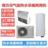 供应空气能采暖热水一体机热泵采暖热水两联供