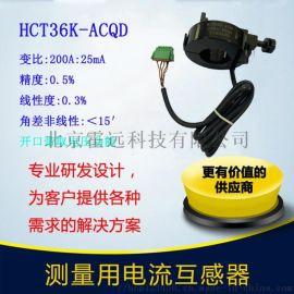 在线环保监控用开合式电流互感器HCT36K