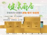 华璟HJ-Q5学校洗碗机食堂用厂家直销优惠