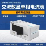 PA194I-1K1交流数显式单相电流表可取代电流表指针式仪表