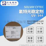 美国 特光稳定剂UV944/770 口罩熔喷布用
