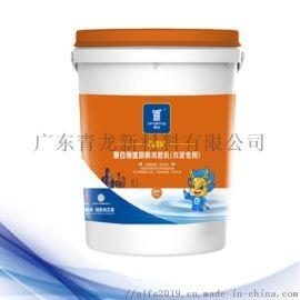 水泥基防水塗料廠家直銷_青龍聚合物建築防水膠乳