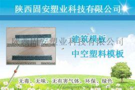 中空塑料模板一张多少钱 报价 固安塑业塑料模板