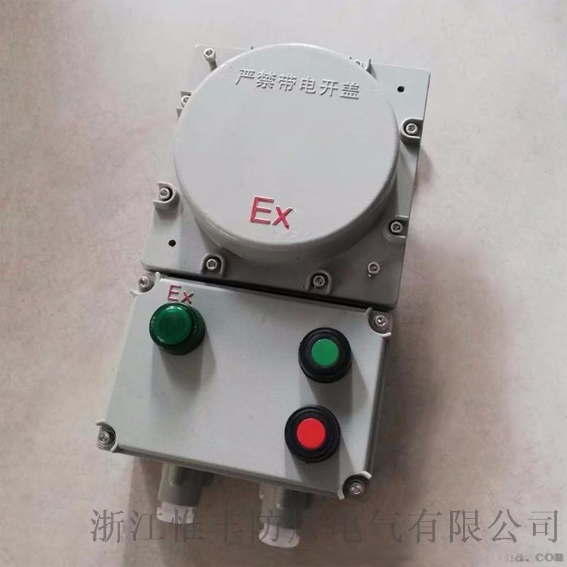 可逆電機防爆電磁啓動器BQC