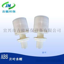 吉能环保 ABS圆柱型排水帽 树脂滤帽