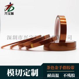 兴宝源供应双面胶模切带可定制电工胶带模切冲型加工