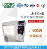 關於LB-350N恆溫恆溼稱重系統技術參數