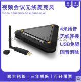 USB視頻會議全向麥克風2.4G無線會議話筒