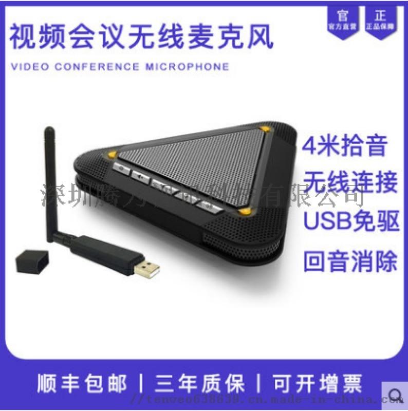USB视频会议全向麦克风2.4G无线会议话筒