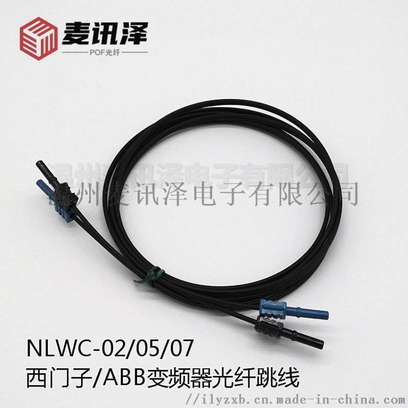变频器光纤 NLWC-02/05/07/10